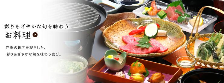 彩りあざやかな旬を味わうお料理。 四季の趣向を凝らした、彩りあざやかな旬を味わう喜び。
