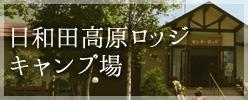 キャンプ場 田和田高原ロッジ