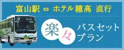 富山駅⇔ホテル穂高直行 楽々バスセットプラン